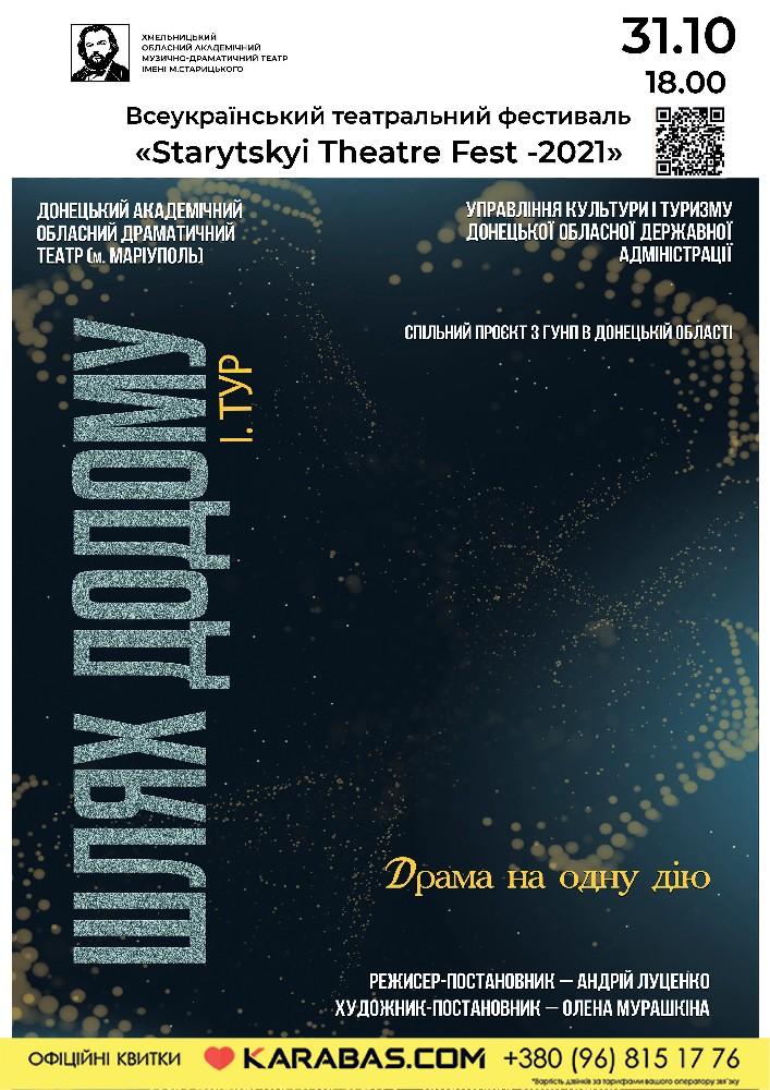 Купить билет на Театральний фестиваль «Starytskyi Theatre Fest 2021». Драма «Шлях додому» в Хмельницький обласний академічний муздрамтеатр ім. М. Старицького Центральный зал
