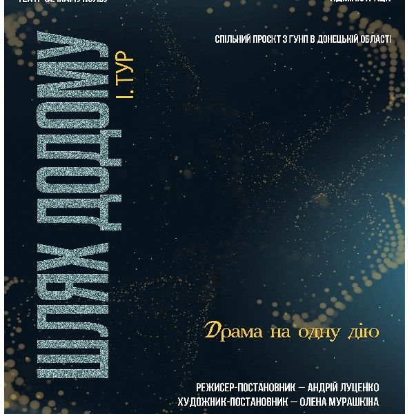 Театральний фестиваль «Starytskyi Theatre Fest 2021». Драма «Шлях додому»