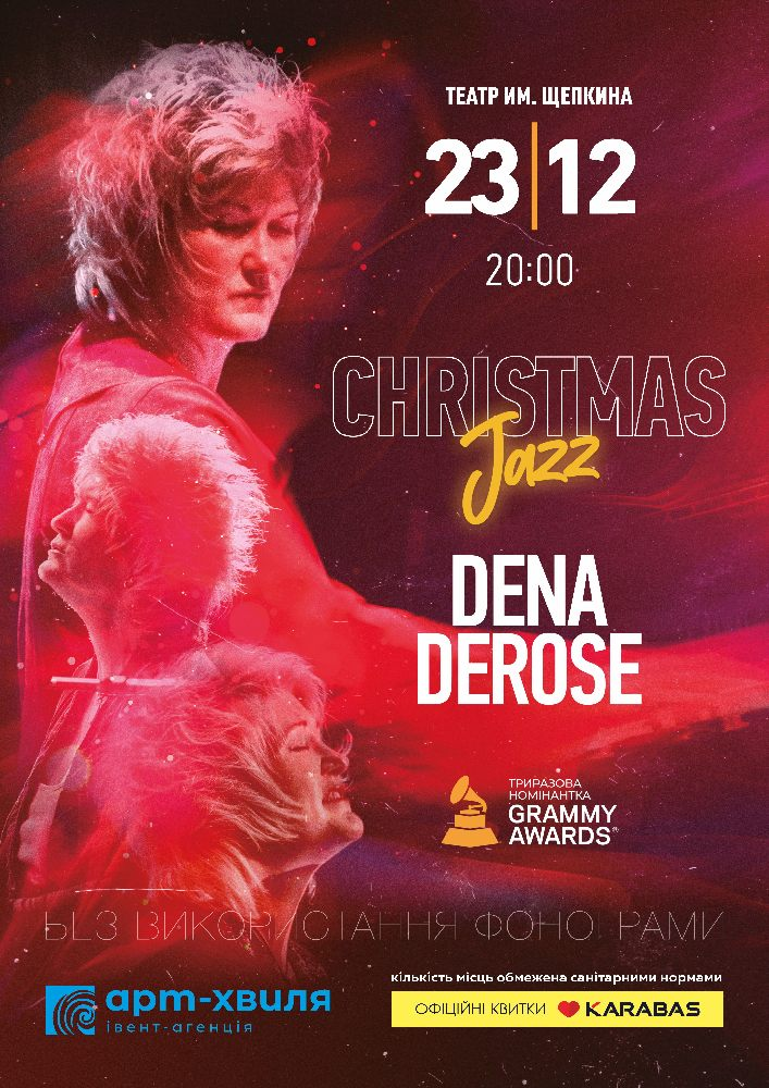 Купить билет на Dena DeRose. Christmas Jazz в Театр им. Щепкина Конвертированный зал