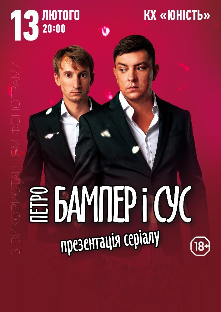 Купить билет на Петро Бампер і Сус в Концерт-холл «Юность» Центральный зал