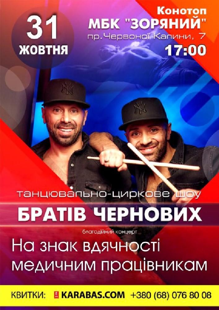 Купить билет на Танцювально-циркове шоу Братів Чернових в МБК Зоряний Центральный зал