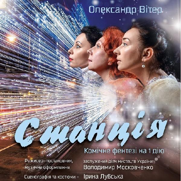 Станція (Луганський музично-драматичний театр)