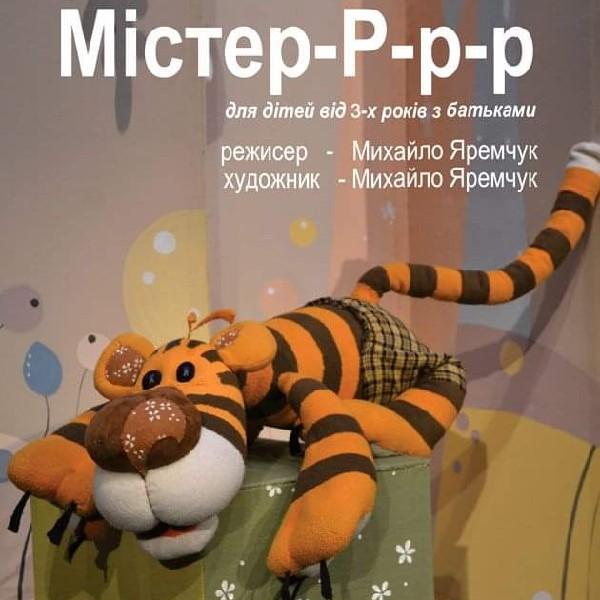 Київський театр маріонеток. Вистава «Містер Р-р-р»
