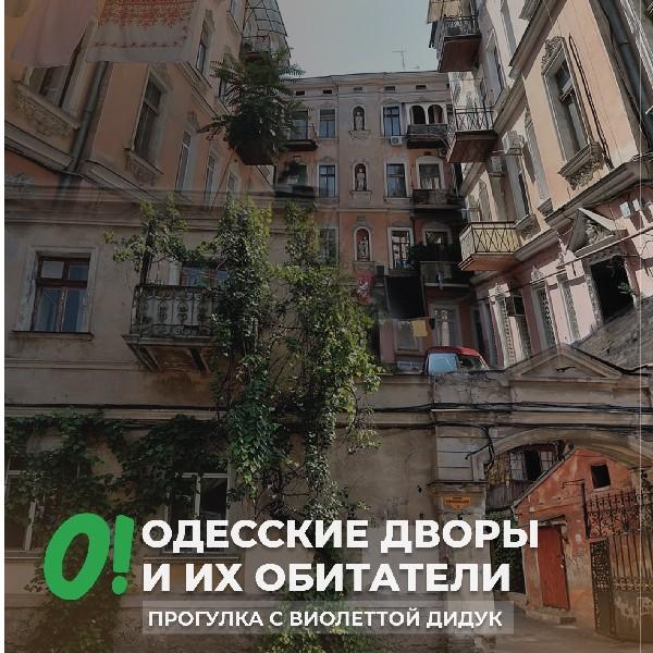 Одесские дворы и их обитатели. Прогулка с Виолеттой Дидук