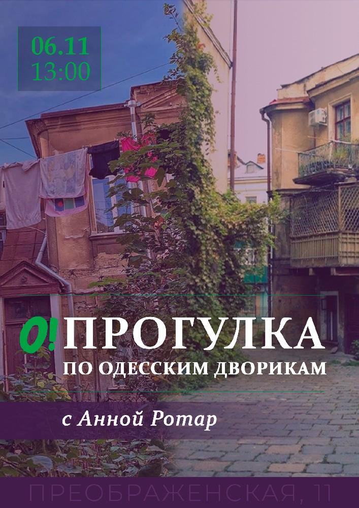 Купить билет на Прогулка по Одесским дворикам с Анной Ротар в Соборная площадь, у фонтана Новый зал