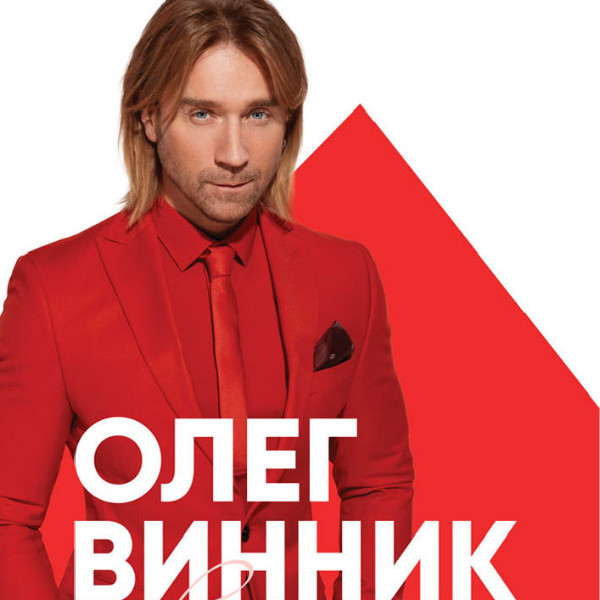 """Олег Винник """" Безумна Любов"""" (Бровари)"""