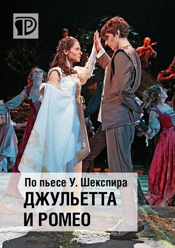 Джульєта і Ромео