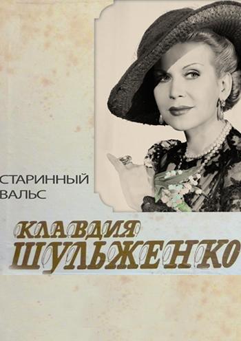Клавдія Шульженко. Старовинний вальс