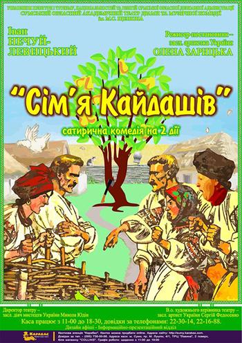 Сім'я Кайдашів