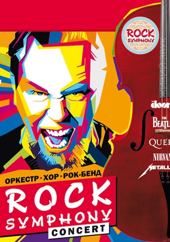 ROCK SYMPHONY (Одеса)