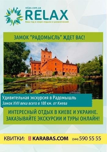 Экскурсия в Радомышль. Тур выходного дня (1 день)