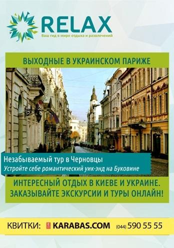 Купить билет на «Выходные в украинском Париже». Туры в Черновцы (2 дня) в Ж/д вокзал 1-2-детский