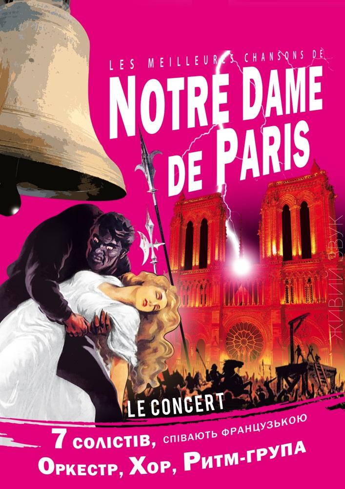 Купить билет на Les meilleures chansons de NOTRE DAME de PARIS: NOTRE DAME de PARIS Le Concert (Одеса) в Одеський академічний театр музичної комедії імені М. Водяного Главная сцена