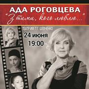 Ада Роговцева «З тими, кого люблю...»