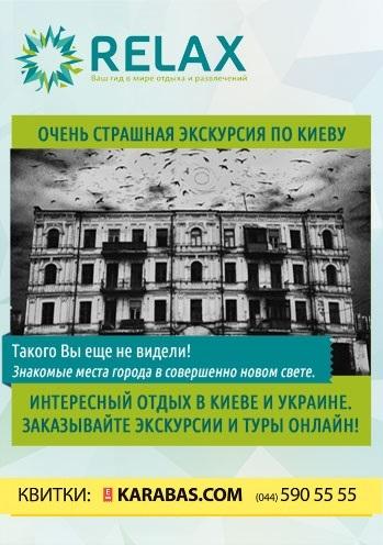 Купить билет на Очень страшная экскурсия в М Крещатик Верхний выход на улицу Институтскую