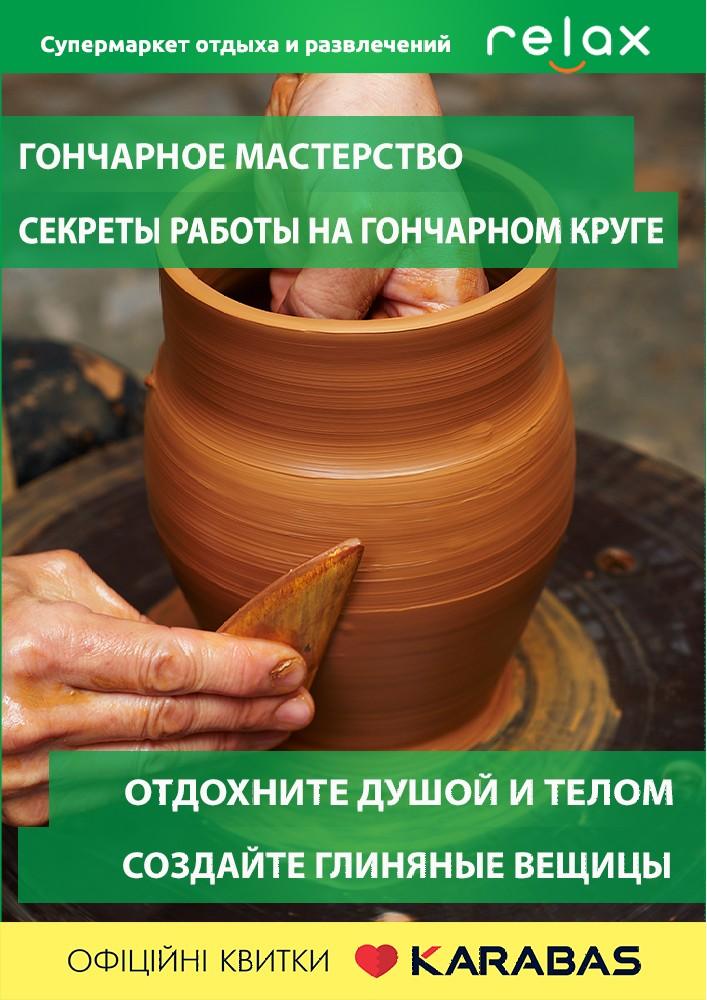 Купить билет на Гончарное мастерство в Майстер-клас (вул. Бастіонна) Гончарное мастерство