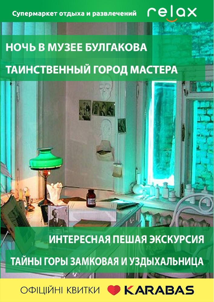 Купить билет на Ночь в музее Булгакова в Андреевская церковь Входной билет