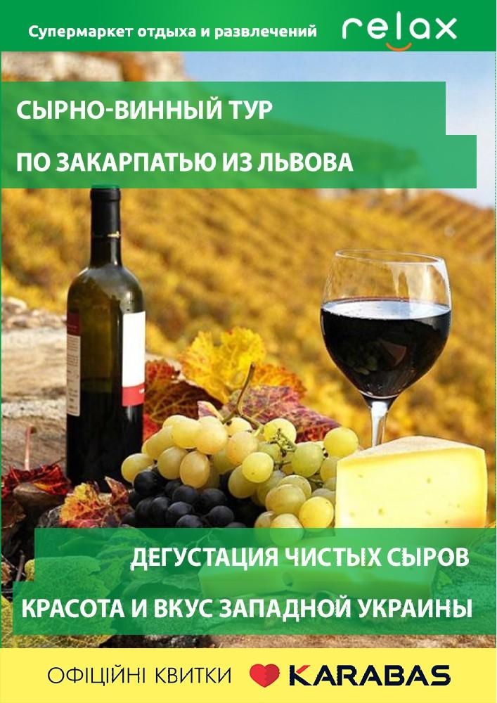 Купить билет на Сырно-винный тур по Закарпатью в Ж/д вокзал Взрослый-детский