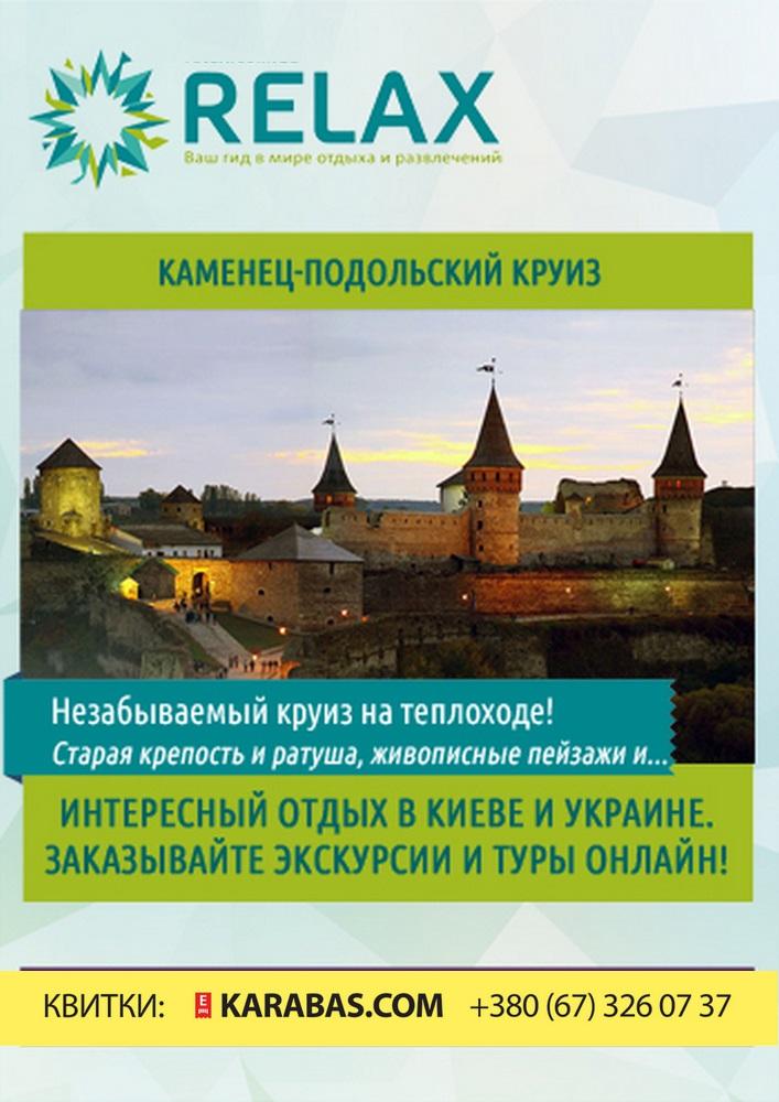 Купить билет на Каменец-Подольский круиз в Тур выходного дня Входной билет