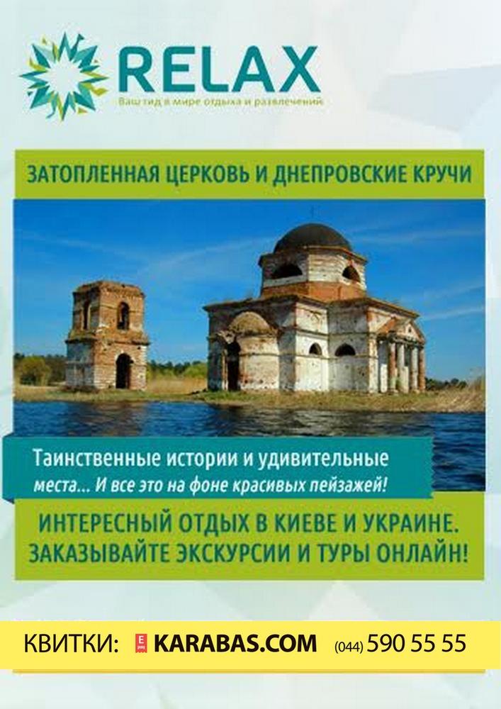 Купить билет на Затопленная церковь и Днепровские кручи (1 день): Затопленная церковь и Днепровские кручи в М Дружбы народов Взрослый-детский