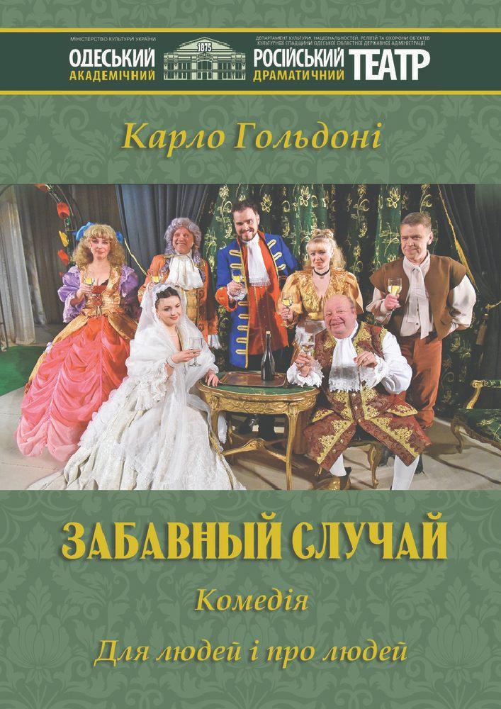 Купить билет на Забавный случай (ООАРДТ) в Русский театр Русский театр
