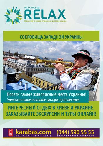 Купить билет на Сокровища Западной Украины в Ж/д вокзал 1-2-мест и детский