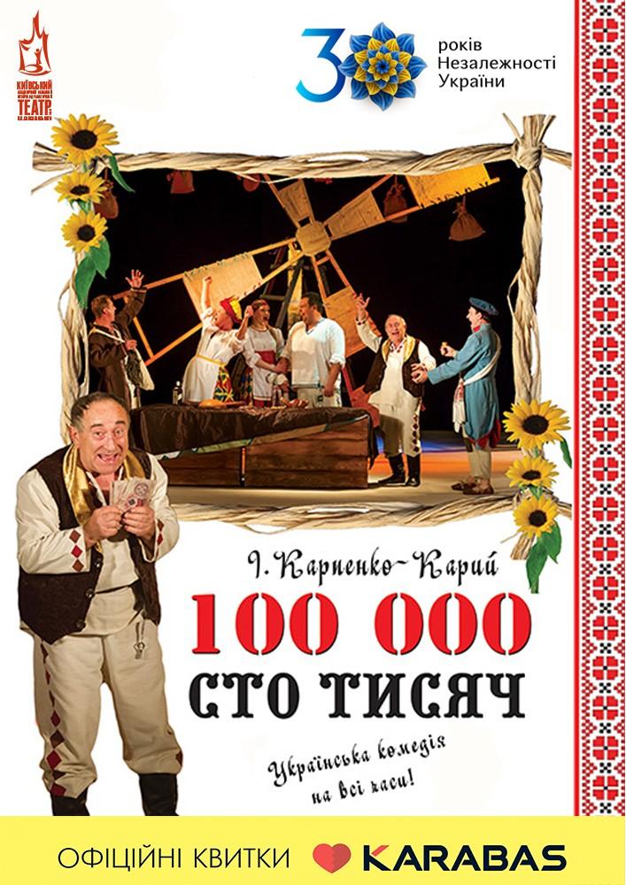 Купить билет на Сто тисяч (театр ім. Саксаганського) в Київський академічний обласний музично-драматичний театр ім. П.Саксаганського Центральна зала