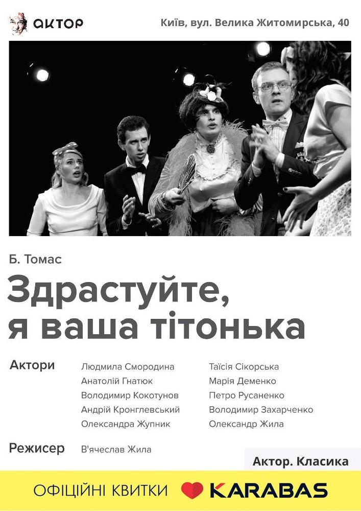 Купить билет на Здрастуйте, я Ваша тітонька! в Театр «Актор» Центральный зал