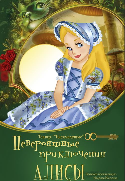 Невероятные приключения Алисы